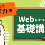HTMLファイルとHTMLタグの基本を解説 – 図解で分かる!Webにまつわる基礎講座 vol.2