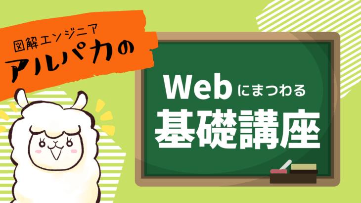 Webサイト制作で使うプログラミング言語の解説 – 図解で分かる!Webにまつわる基礎講座 vol.4