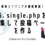 5. single.phpを編集して投稿ページを作る