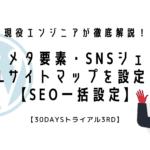 12. 【SEO一括設定】メタ要素・ソーシャルシェア・XMLサイトマップを設定する