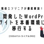 11. 開発したWordPressサイトを本番環境に移行する