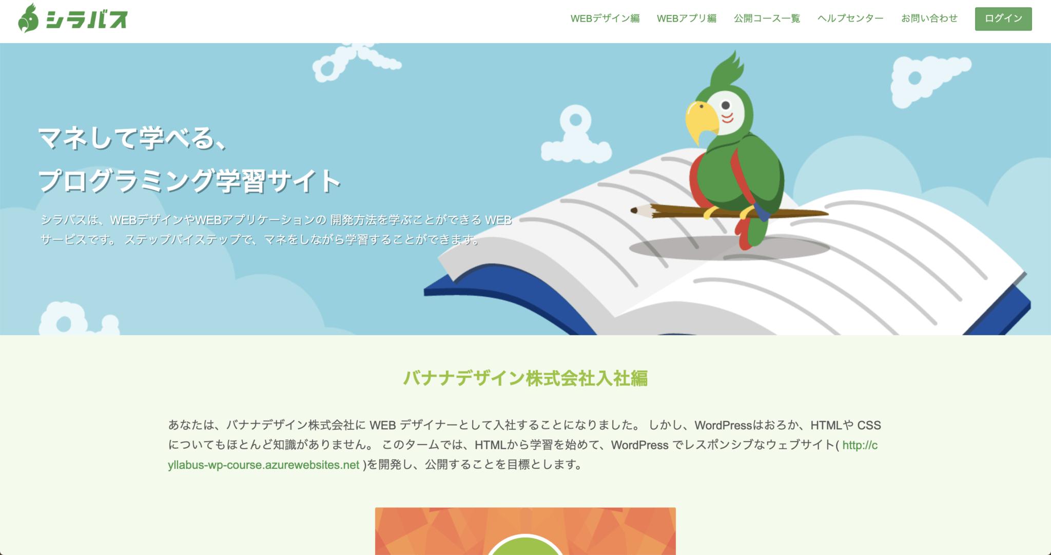 シラバスtop_page