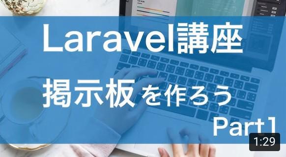 Laravel_youtube