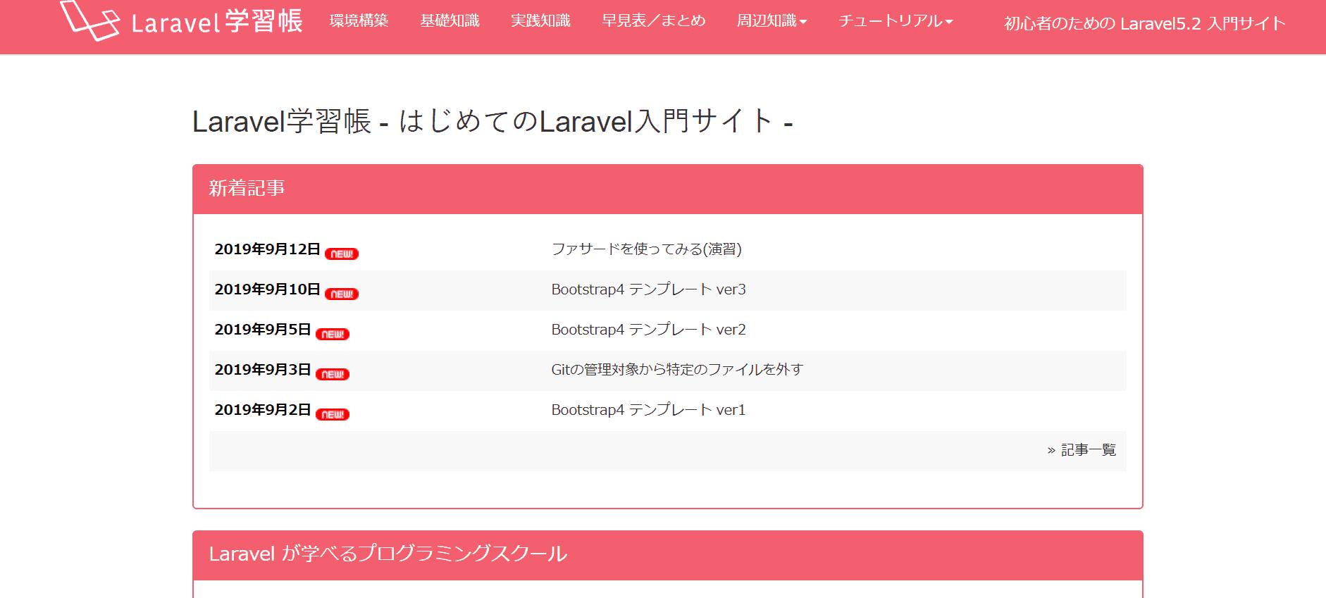 Laravel_gakusyucho_top_page