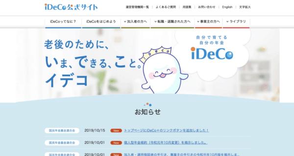iDeCo_toppage