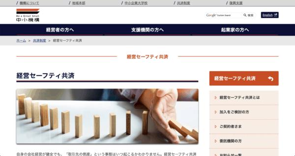 経営セーフティ共済_toppage