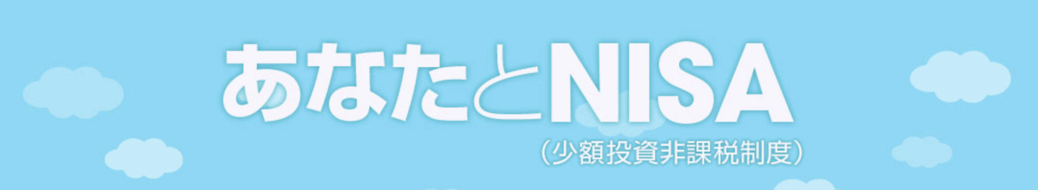 NiSA 金融庁HPより