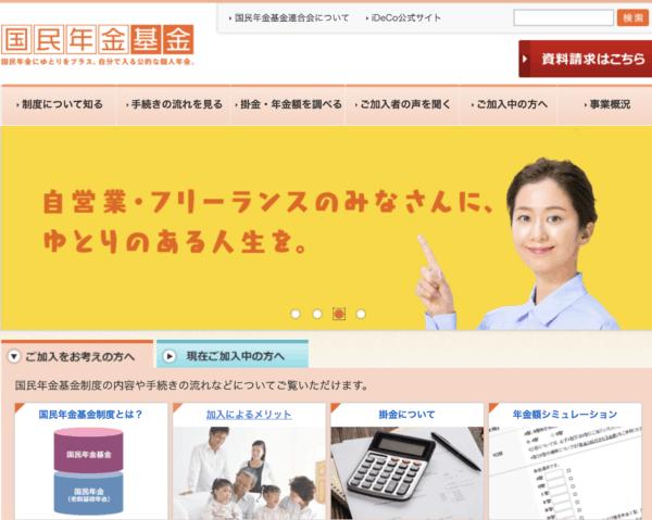 国民年金基金toppage
